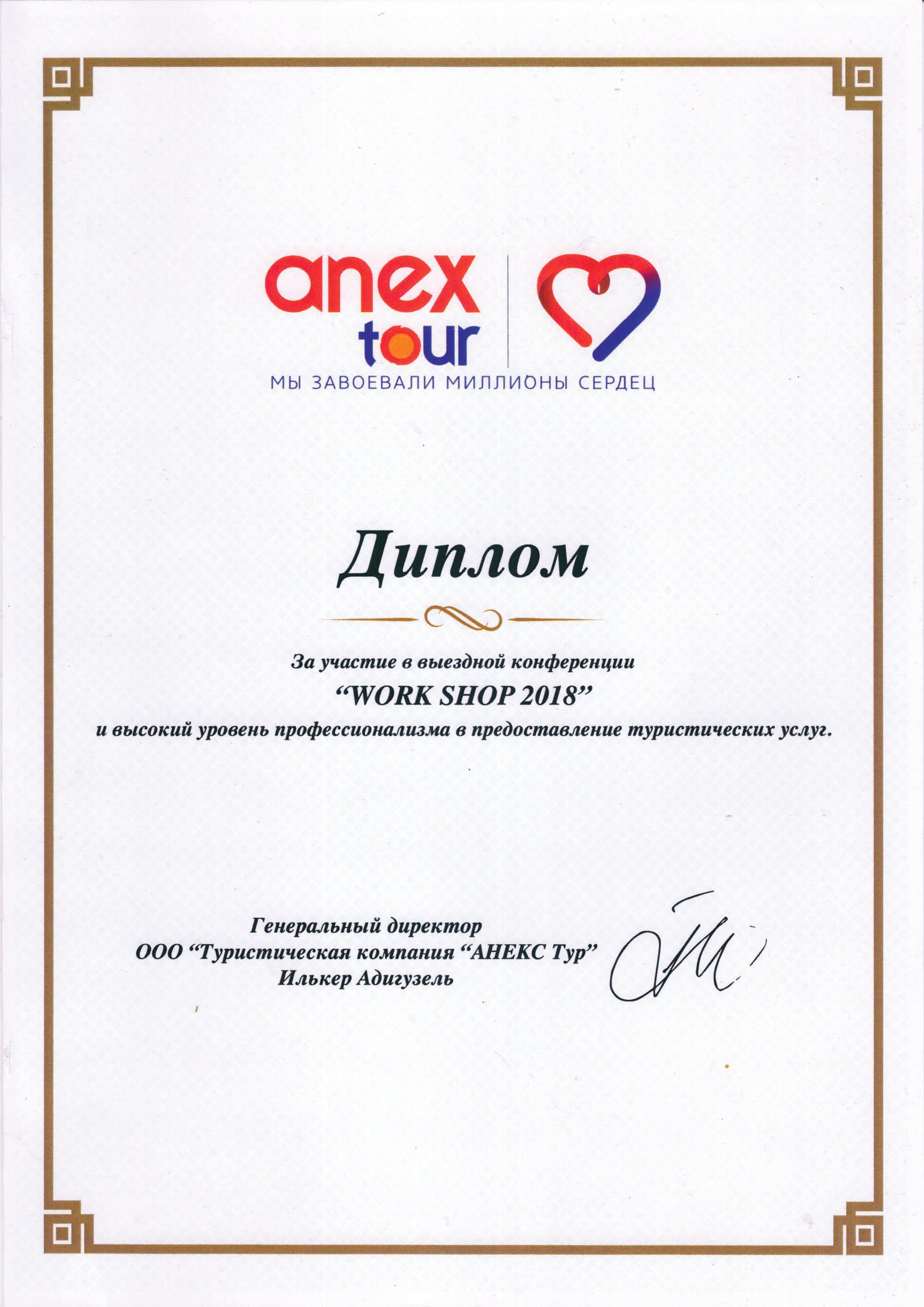 Диплом Анекс тур Лимон туров