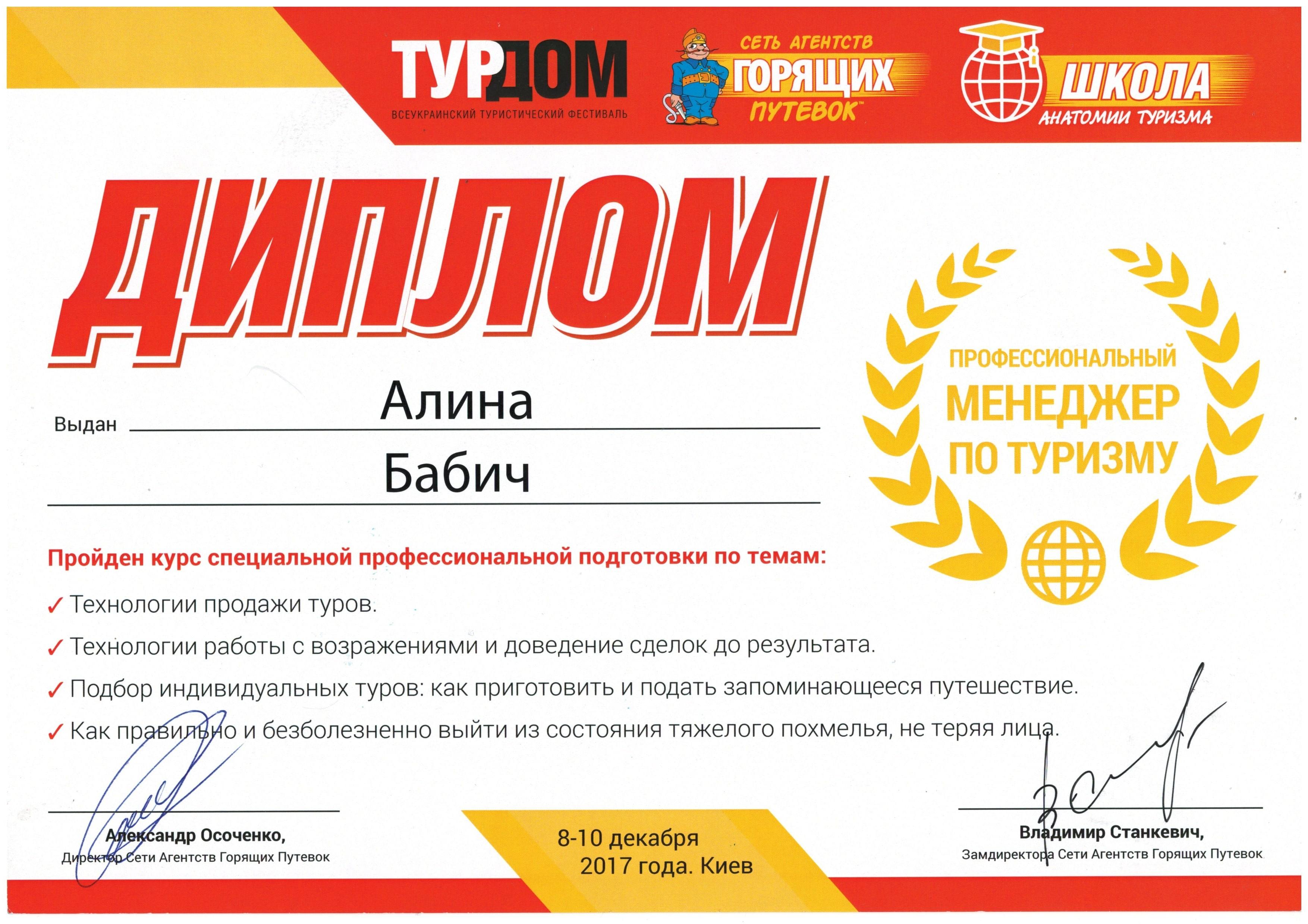 diplom-limonturov18