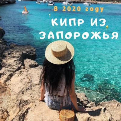 cyprus_limonturov