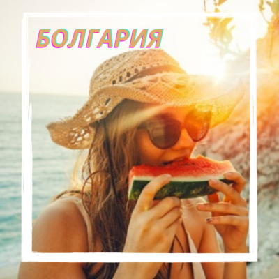 bulgaria_limonturov